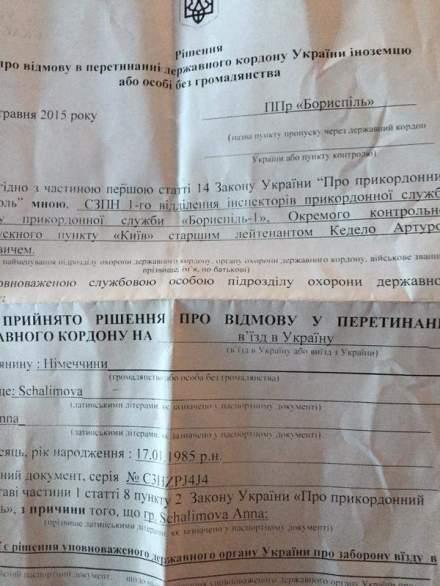 Das amtliche ukrainische Papier ist die Einreisesperre für die deutsche Journalistin Anna Schamilowa; via RT Deutsch